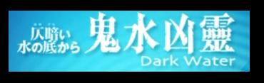 Dark Water (JP) (V)