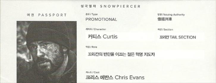 Snowpiercer_Passport_Banner_4_5_13