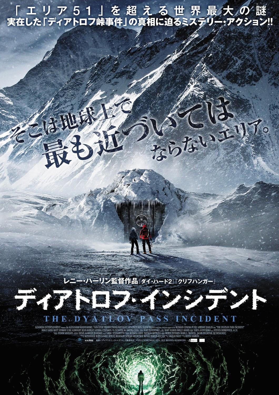 Djatlow Pass Film
